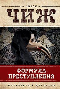 Антон Чиж -Формула преступления