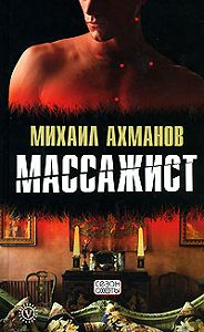 Михаил Ахманов -Массажист