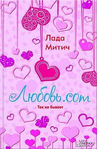 Лада Митич -Любовь.com