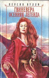Персия Вулли - Гвиневера. Осенняя легенда