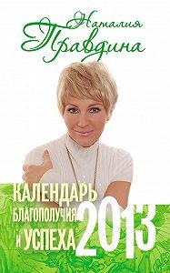 Наталия Правдина -Календарь благополучия и успеха. 2013