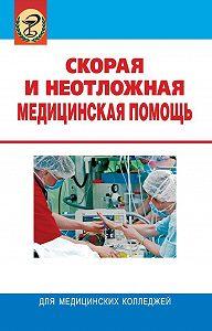 Иван Яромич -Скорая и неотложная медицинская помощь