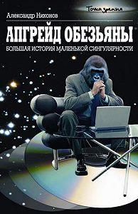 Александр Никонов -Апгрейд обезьяны. Большая история маленькой сингулярности