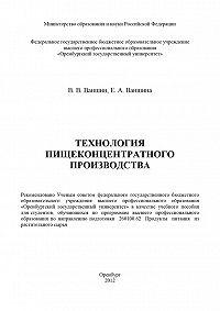 Владимир Ваншин -Технология пищеконцентратного производства