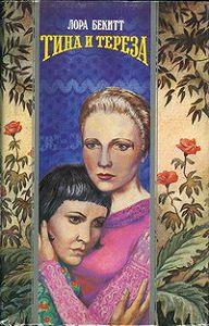 Лора Бекитт - Тина и Тереза