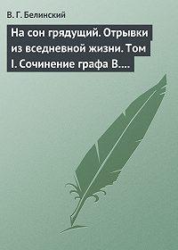 В. Г. Белинский - На сон грядущий. Отрывки из вседневной жизни. Том I. Сочинение графа В. А. Соллогуба…
