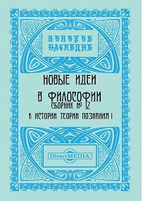 Коллектив Авторов -Новые идеи в философии. Сборник номер 12