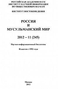 Валентина Сченснович -Россия и мусульманский мир № 11 / 2012