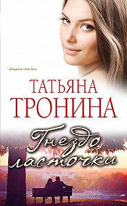 Татьяна Тронина -Гнездо ласточки