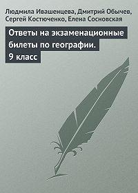 Людмила Ивашенцева -Ответы на экзаменационные билеты по географии. 9 класс