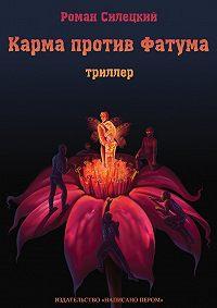 Роман Силецкий -Карма против фатума