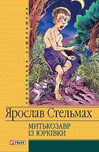 Ярослав Стельмах - Митькозавр iз Юрківки