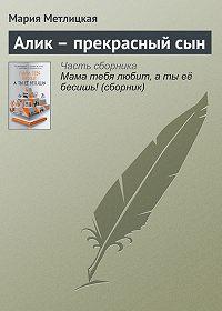 Мария Метлицкая -Алик– прекрасный сын
