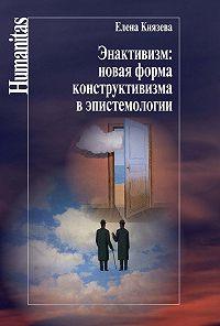 Елена Князева -Энактивизм: новая форма конструктивизма в эпистемологии