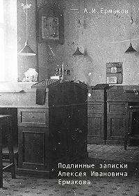 А. Ермаков -Подлинные записки Алексея Ивановича Ермакова