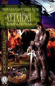 Николай Башилов - Книга первая. Атака