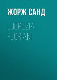 Жорж Санд -Lucrezia Floriani
