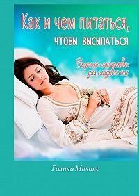 Галина Миланс -Как и чем питаться, чтобы высыпаться? Вкусные «лекарства» для сладкого сна