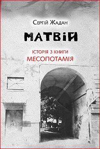Сергей Жадан -Матвій. Історія з книги «Месопотамія»