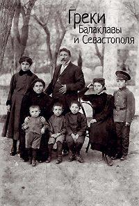 Коллектив Авторов -Греки Балаклавы и Севастополя
