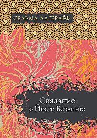 Сельма Лагерлёф -Сказание о Йосте Берлинге