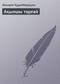 Шəкəрім Құдайбердіұлы -Ақылшы торғай