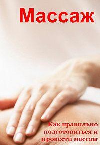 Илья Мельников -Как правильно подготовиться и провести массаж