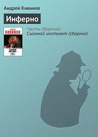 Андрей Кивинов - Инферно