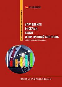 Александр Филатов -Управление рисками, аудит и внутренний контроль