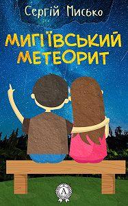 Сергій Мисько - Мигіївський метеорит