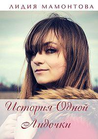 Лидия Мамонтова -История одной Лидочки. Себя в стихах узнает каждый
