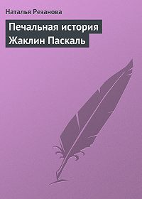Наталья Резанова -Печальная история Жаклин Паскаль