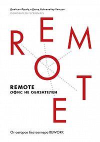 Дэвид Хенссон -Remote: офис не обязателен