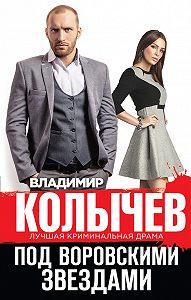 Владимир Колычев -Под воровскими звездами