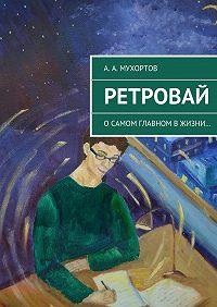 Артур Мухортов - Ретровай