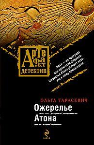 Ольга Тарасевич -Ожерелье Атона