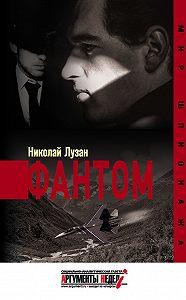 Николай Лузан -Фантом