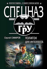 Сергей Самаров -Полигон для интеллекта