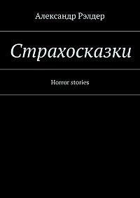 Александр Рэлдер -Cтрахосказки. Horror stories