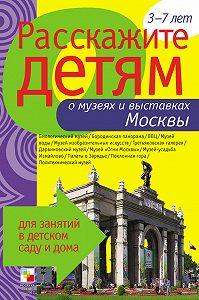 Э. Л. Емельянова -Расскажите детям о музеях и выставках Москвы