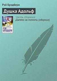 Рэй Брэдбери -Душка Адольф