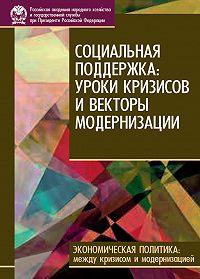 Коллектив авторов -Социальная поддержка: уроки кризисов и векторы модернизации