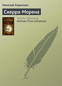 Николай Карамзин -Сиерра-Морена