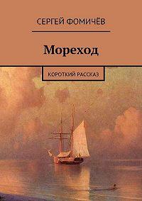 Сергей Фомичёв - Мореход
