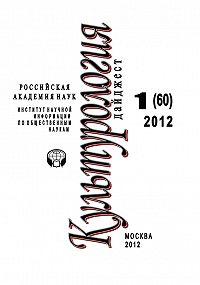 Светлана Левит - Культурология: Дайджест №1 / 2012