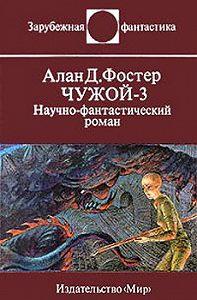 Алан Фостер -Чужой-3