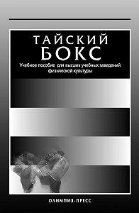Коллектив авторов -Тайский бокс. Учебное пособие для высших учебных заведений физической культуры