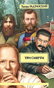 Эдвард Радзинский - Три смерти (сборник)