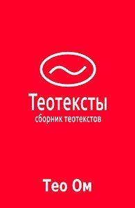 Тео Ом -Теотексты (сборник)