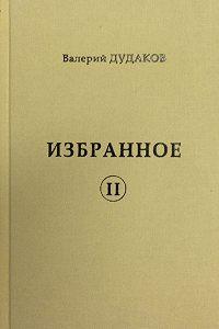 Валерий Дудаков -Избранное II